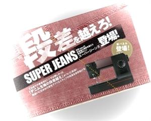 スーパージーンズ すごい